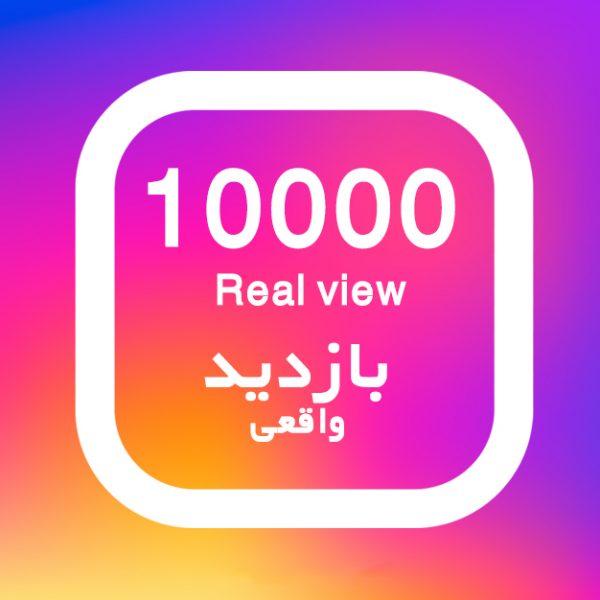 10000 بازدید ویدیو اینستاگرام