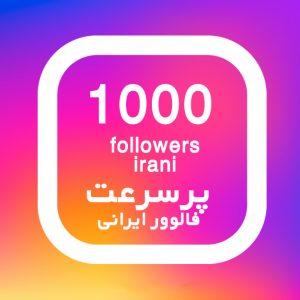1000 فالوور ایرانی اینستاگرام پرسرعت