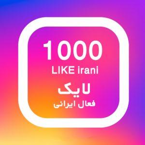 1000 لایک ایران (کاربران فعال)