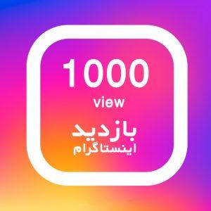 1000 بازدید ویدیو اینستاگرام
