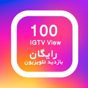 بازدید رایگان IGTV