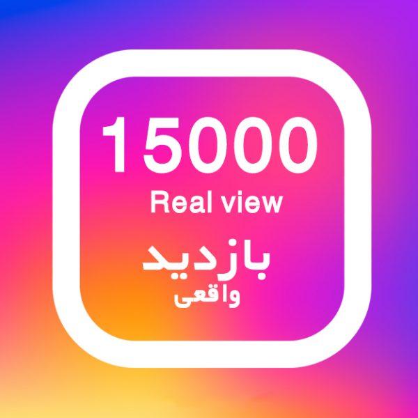 15000 بازدید ویدیو اینستاگرام