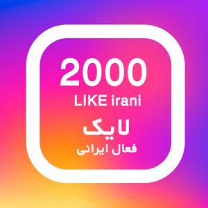 2000 لایک ایرانی (کاربران فعال)