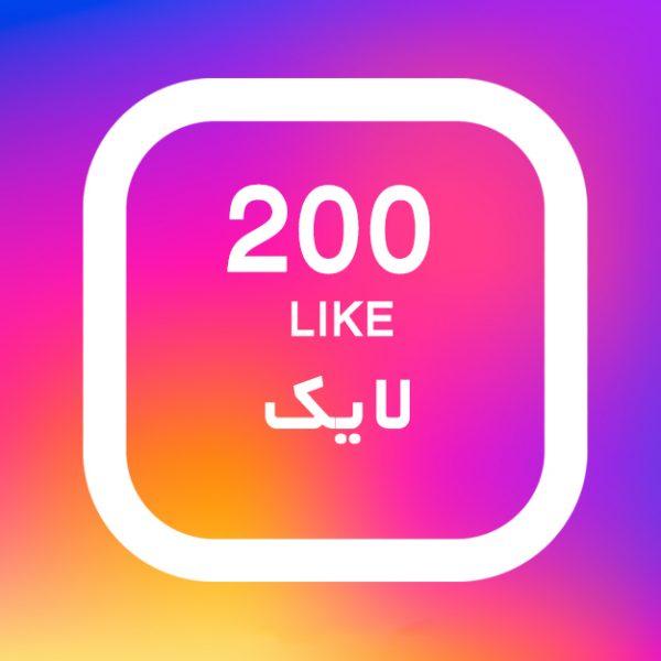 200 لایک