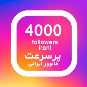 4000 فالوور ایرانی اینستاگرام پرسرعت