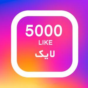 افزایش 5000 لایک پست اینستاگرام
