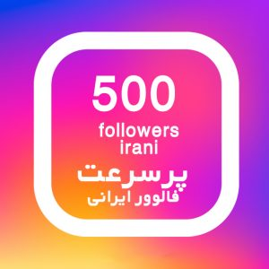 500 فالوور ایرانی اینستاگرام پرسرعت