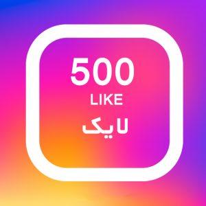 500 لایک