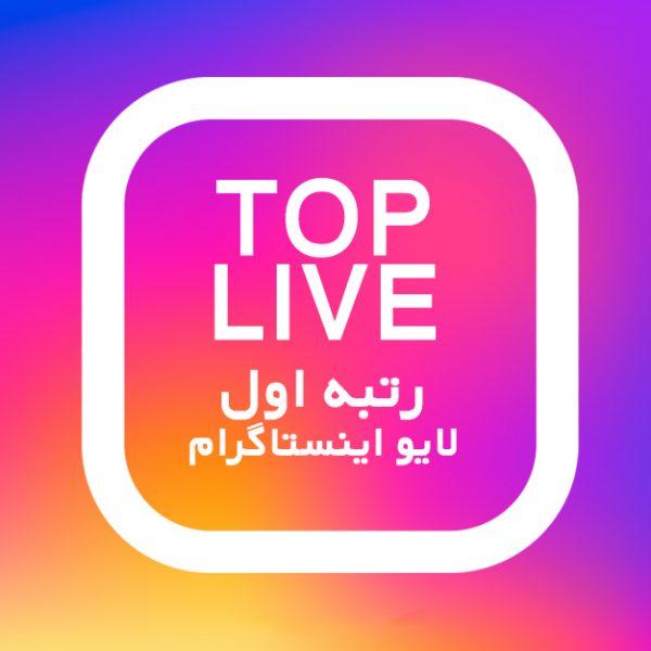 top live اینستاگرام